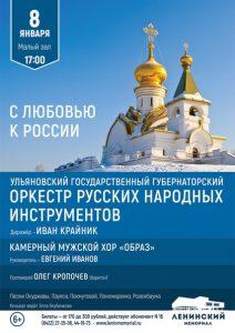 """Концерт """"С любовью к России"""" @ Малый зал Ленинского мемориала"""