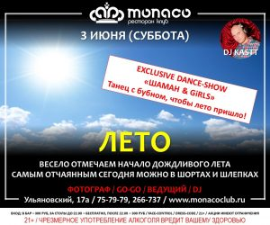 "Вечеринка ""Лето"" @ Ресторан-клуб ""MONACO"" (Ульяновский 17А)"
