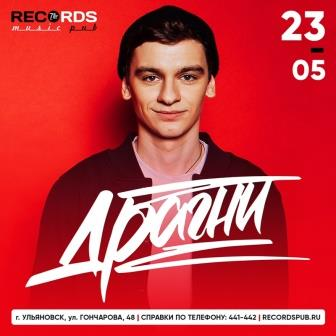 Концерт Драгни в «Records Music Pub» @ «Records Music Pub» (ул. Гончарова, 48)