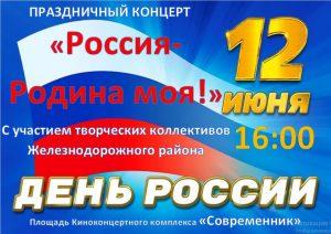 """Праздничный концерт """"Россия - родина моя!"""" @ ККК «Современник» (ул. Луначарского, д. 2А)"""