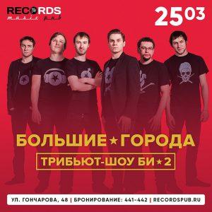 """Выставление группы """"Большие города"""" (Трибьют группы """"Би-2"""") @ Records Music Pub (ул. Гончарова, 48)"""
