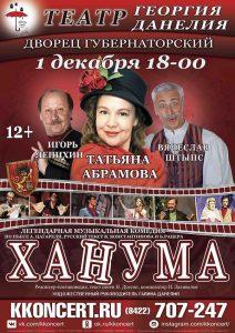 «Ханума» - музыкально-комедийный спектакль @ Губернаторский дворец культуры (ул. Дворцовая, 2)