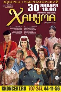 Спектакль-водевиль «Ханума» @ Дворец «Губернаторский»