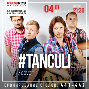 Концерт группы #tanculi @ Records Music Pub (ул. Гончарова, 48)