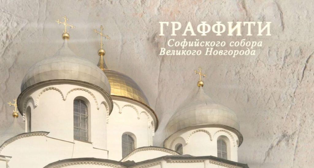 Просмотр фильмов «Граффити Софийского собора Великого Новгорода», «Андрей Рублев» (2 серия)