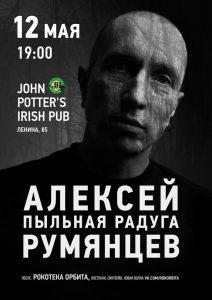 Акустический концерт Алексея Румянцева @ JOHN POTTERS, ирландский паб (ул. Ленина, д.89)