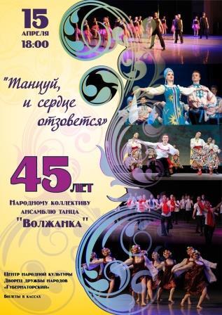 Концерт «Танцуй, и сердце отзовётся» @ Губернаторский дворец культуры (ул. Дворцовая, 2)