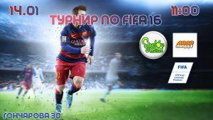 """Турнир по FIFA 17 @ Кафе """"DodoPizza"""" (ул. Гончарова, д. 30)"""