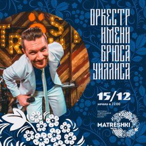 Концерт группы «Оркестр имени Брюса Уиллиса» @ MATRЁSHKI (ул. Карла Маркса, 12 к.3)