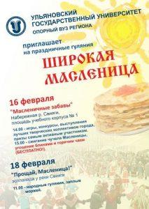 Молодёжные гулянья «Масленичные забавы» @ На территории Ульяновского государственного университета