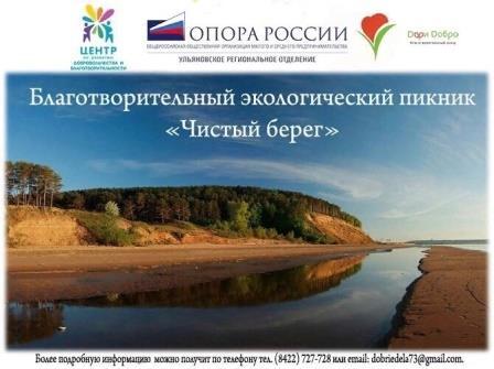 Эко-пикник «Чистый берег» @ поселок Колхозный, «Дикий пляж»