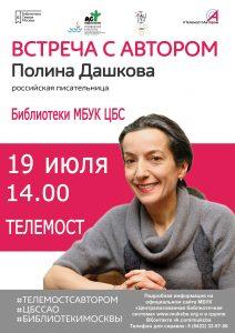 Телемост с российской писательницей Полиной Дашковой