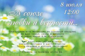 Семейный праздник «В союзе любви и верности…», посвященный Дню Петра и Февронии @ Сквер имени Н.М. Карамзина