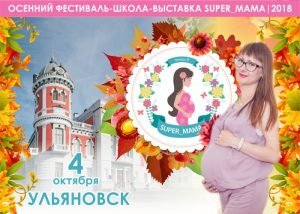 "Фестиваль SUPER_MAMA-2018 @ Отель ""АУРА"" (Пр-т Нариманова, д. 12)"