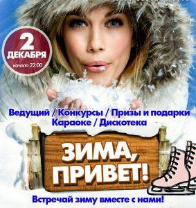 """Вечеринка """"Зима, привет!"""" @ Клуб """"Корсар"""" (ТЦ """"Пушкаревское кольцо"""", 4 этаж)"""