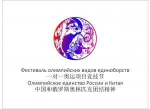 I Международный фестиваль единоборств «Олимпийское единство России и Китая» @ УСК «Новое Поколение»