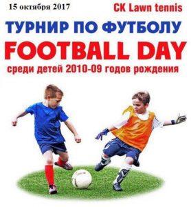 "Турнир ""Football Day"" среди юношей 2009-2010 г.р. @ СК «Lawn Tennis» (ул.Первомайская, д. 59)"