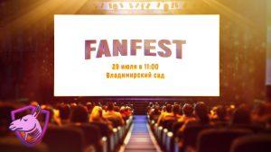 Первый фестиваль киногероев @ Владимирский сад (ул.Плеханова, д. 10)