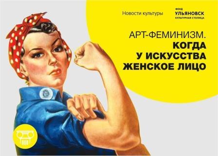 Лекция «Арт-феминизм. Когда у искусства женское лицо» @ Arca FreeDom (Радищева, д. 6)