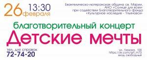 Благотворительный концерт «Детские мечты» @ Евангелическо-лютеранская церквь Святой Марии (ул. Ленина, 100)