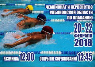 Чемпиона и Первенство области по плаванию