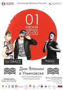Фестиваль «Дни Японии в Ульяновске». Концерт японской группы «ILU GRACE» @ ДК «Губернаторский» (ул. Дворцовая,  д. 2/13)