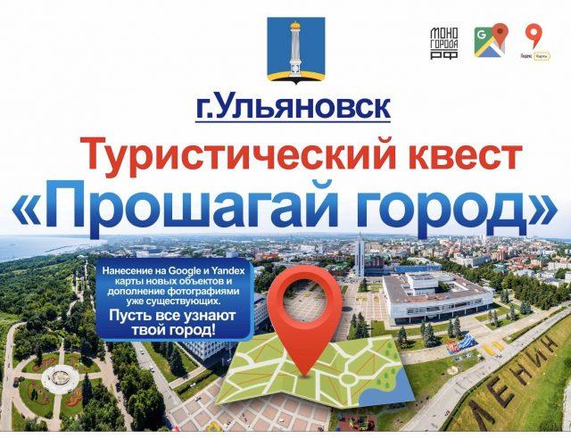 Первый этап проекта «Прошагай город» @ в музее «Симбирская классическая гимназия»