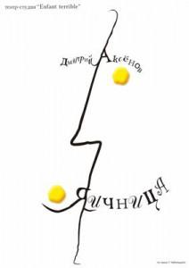 "Спектакль ""Яичница"" @ Театр-студия «ENFANT TERRIBLE» (ул. Минаева, 6)"