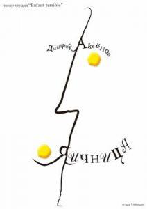 """Спектакль театр-студии ENFANT TERRIBLE """"ЯИЧНИЦА"""" @ театр-студии ENFANT TERRIBLE (ул. Минаева 6)"""