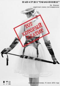 """Спектакль """"Тот, который платит"""" @ Театр-студия «ENFANT TERRIBLE» (ул. Минаева, 6)"""