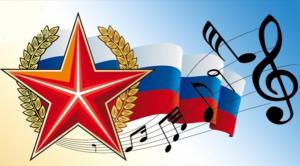 Фестиваль солдатской песни «Служу России» @ Парк им. А.Матросова (ул. Л.Толстого, 44)