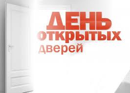 «День открытых дверей» в Кадастровой палате  Ульяновской области @ ул. Юности, д. 5 (3 этаж)