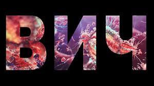 Междисциплинарная научно-практическая конференция «ВИЧ и коинфекция. Трудности диагностики и лечения» @ Hilton Garden Inn Ulyanovsk (ул. Гончарова, 25)