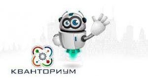 Мероприятия к двухлетию создания детского технопарка «Кванториум» @ пр-т Туполева, д. 7В