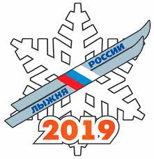 Пресс-конференция, посвященная гонкам «Лыжня России - 2019» @ Региональный медиацентр (ул. Пушкинская, д. 11)