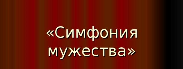 Литературно-музыкальная программа «Симфония мужества» в театре Драмы