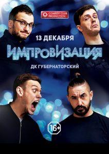 Шоу «Импровизация» от Comedy Club Production @ Губернаторский дворец культуры (ул. Дворцовая, 2)