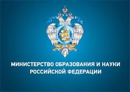 Брифинг по итогам работы Министерства образования и науки в 2018 году @ в профильном ведомстве (ул. Спасская, д.18а, каб. 301)