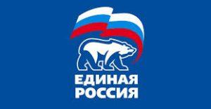 Форум депутатов Партии «Единая Россия» @ УлГТУ  (г.Ульяновск, ул. Северный Венец, 32)