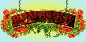 Сельскохозяйственная новогодняя ярмарка @ территория торгового комплекса «Звезда»  (ул. Октябрьская, 22г)