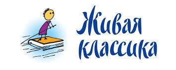 Конкурс юных чтецов «Живая классика» @ Областная библиотека для детей и юношества им. С.Т. Аксакова (ул. Минаева, 48)
