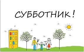 Субботник на территории экопарка «Чёрное озеро» @ ул. Октябрьская, д. 40 (со стороны бывшего банкетного зала «Севилья»)