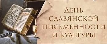 День славянской письменности и культуры в селе Арское @ с.Арское