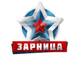 Военно-патриотическая игра «Зарница» @ в средней школе №72 (ул. Карбышева, д. 26)