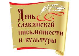 Гала-концерт, приуроченный к празднованию Дня славянской письменности и культуры в России @ Соборная площадь, 1 (дом Правительства Ульяновской области)