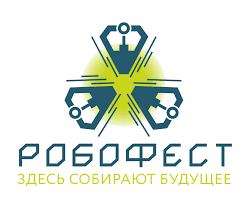 Региональный этап Всероссийского робототехнического фестиваля «Робофест» @ Дворец творчества детей и молодёжи ( ул. Минаева, д. 50)