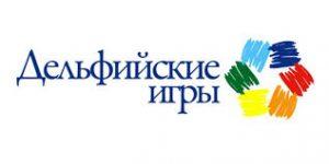 Региональный этап IX Дельфийских игр @ ТРЦ «Аквамолл» ( Московское шоссе 108) и другие площадки города
