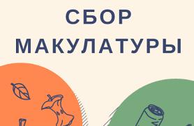 Благотворительная акция по сбору макулатуры @ в здании администрации Засвияжского района города Ульяновска
