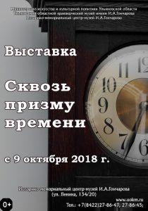 Выставка «Сквозь призму времени» @  Историко-мемориальный центр-музей И.А. Гончарова (ул. Ленина 134/20)