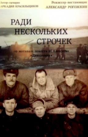 Бесплатный показ художественного фильма «Ради несколько строчек» @ ДК имени 1 мая(ул. Ленинградская, 4)